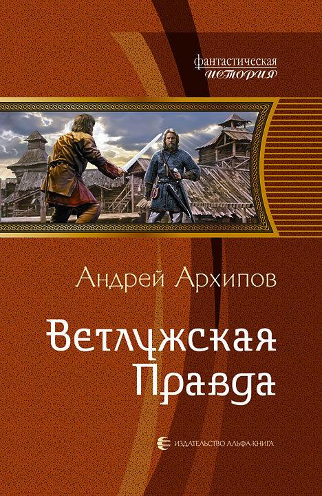 Ветлужская Правда - Андрей Архипов