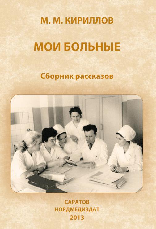 М. М. Кириллов Мои больные (сборник) первов м рассказы о русских ракетах книга 2