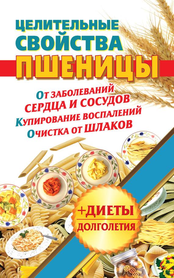 Наталья Кузовлева - Целительные свойства пшеницы