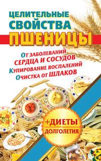 Кузовлева, Наталья  - Целительные свойства пшеницы