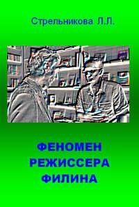 Стрельникова, Людмила  - Феномен режиссера Филина