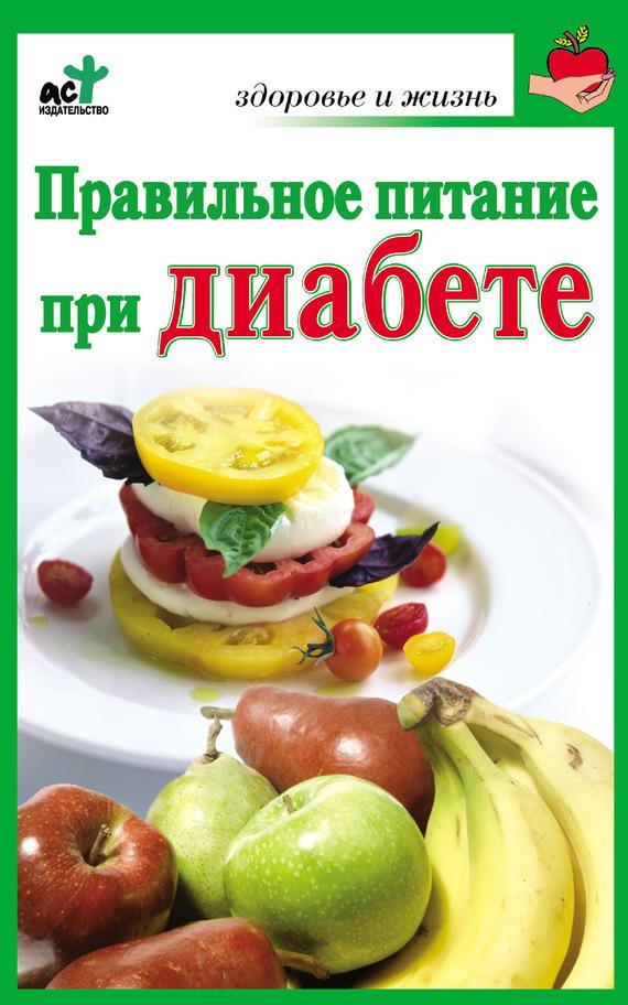 Ирина Милюкова Правильное питание при диабете