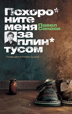 Обложка книги Похороните меня за плинтусом, автор Санаев, Павел