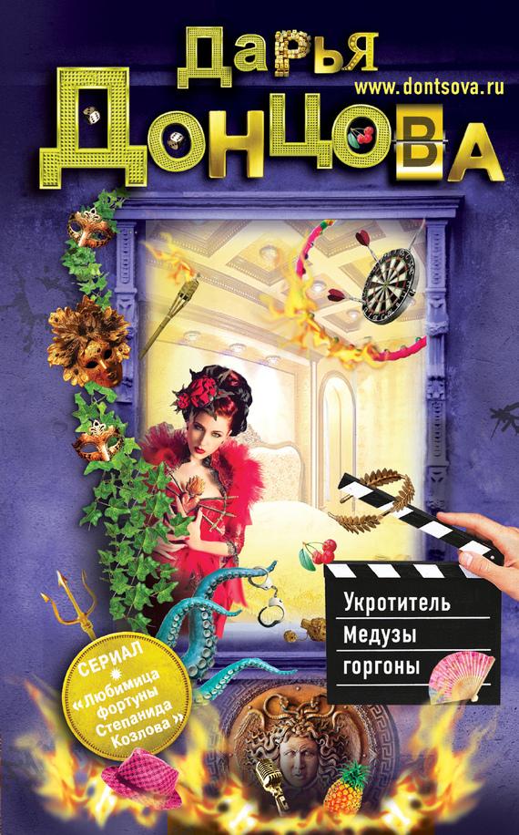 Обложка книги Укротитель Медузы горгоны, автор Донцова, Дарья