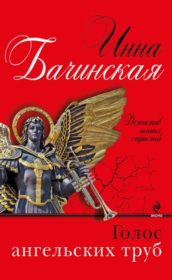 Инна Бачинская Голос ангельских труб владимир шибаев ятамбыл