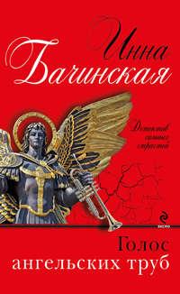Бачинская, Инна  - Голос ангельских труб