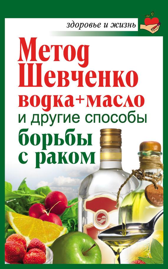 Анастасия Савина Метод Шевченко (водка + масло) и другие способы борьбы с раком