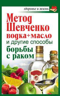 Савина, Анастасия  - Метод Шевченко (водка + масло) и другие способы борьбы с раком