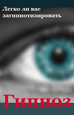 Легко ли вас загипнотизировать? ( Илья Мельников  )
