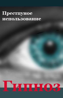 Преступное использование ( Илья Мельников  )