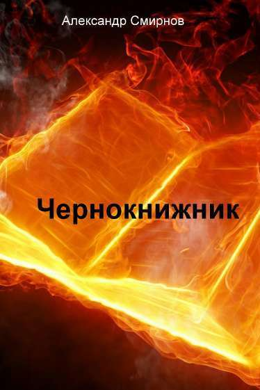 Александр Смирнов - Чернокнижник