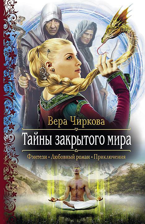 Тайны закрытого мира - Вера Чиркова