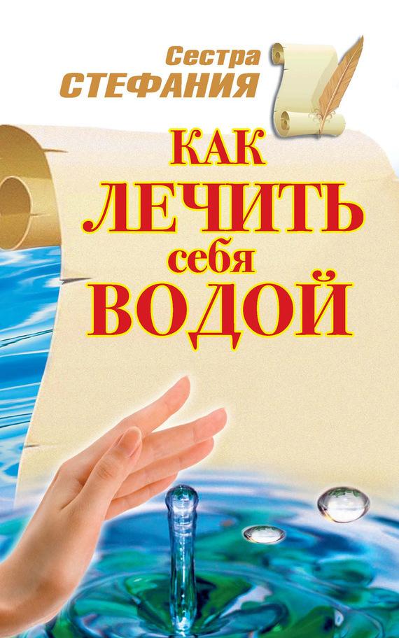 Как лечить себя водой развивается неторопливо и уверенно