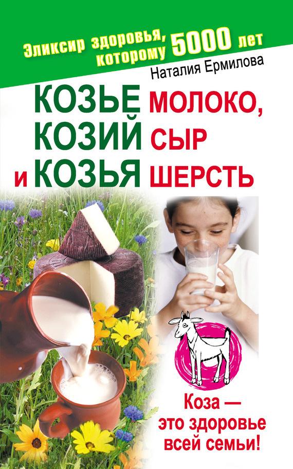 Наталия Ермилова бесплатно