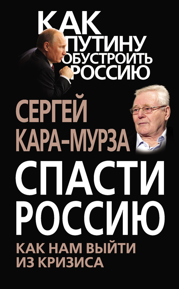 Спасти Россию. Как нам выйти из кризиса - Сергей Кара-Мурза