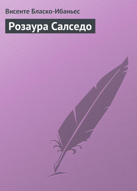 Розаура Салседо