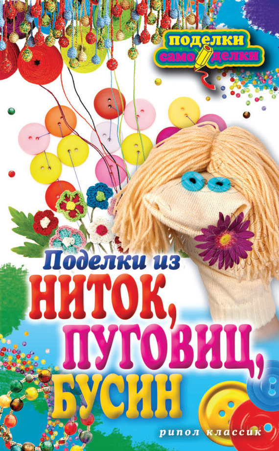 В. Н. Преображенская Поделки из ниток, пуговиц, бусин сувениры