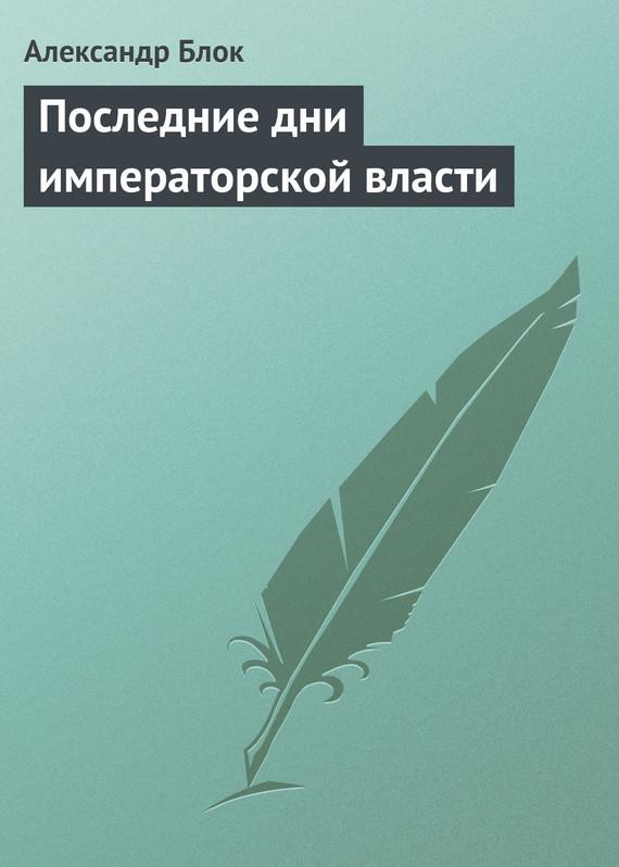 бесплатно Последние дни императорской власти Скачать Александр Блок