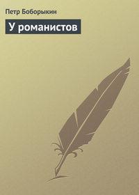 - У романистов