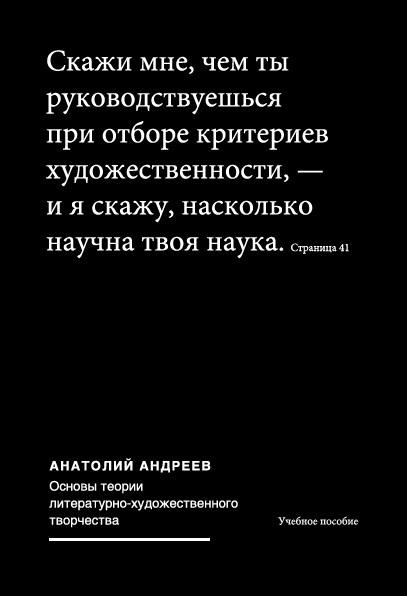Анатолий Андреев Основы теории литературно-художественного творчества природа художественного творчества