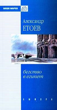 Александр Етоев Бегство в Египет
