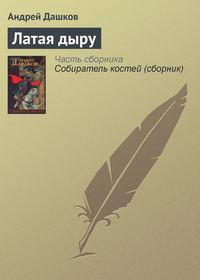Дашков, Андрей  - Латая дыру