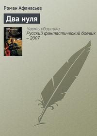Афанасьев, Роман  - Два нуля