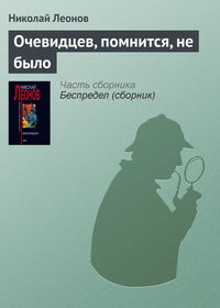 Леонов, Николай  - Очевидцев, помнится, не было