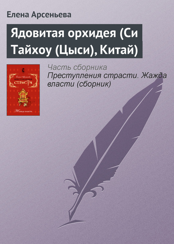 яркий рассказ в книге Елена Арсеньева