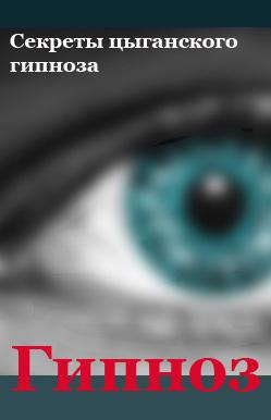 Секреты цыганского гипноза ( Илья Мельников  )