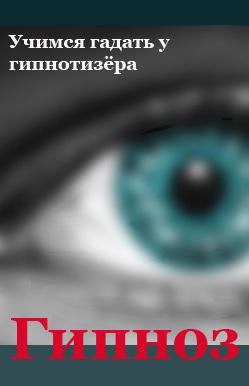 Илья Мельников Учимся гадать у гипнотизёра илья мельников учимся по методу фоточтения