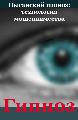 Илья Мельников Цыганский гипноз: технология мошенничества