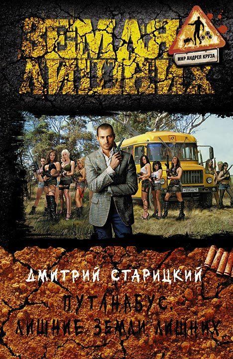 Дмитрий Старицкий - Путанабус. Лишние Земли лишних (fb2) скачать книгу бесплатно