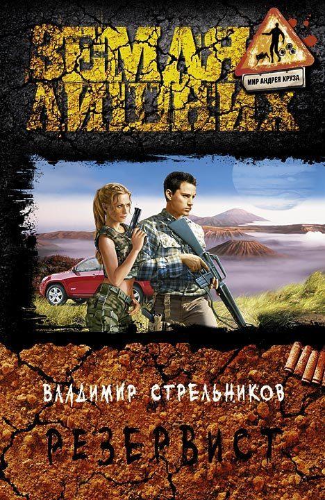 Резервист - Владимир Стрельников