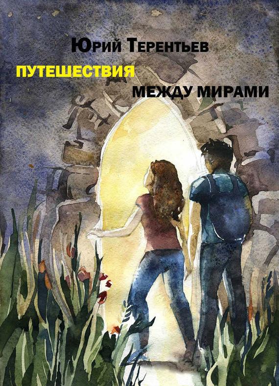 Путешествия между мирами - Юрий Терентьев