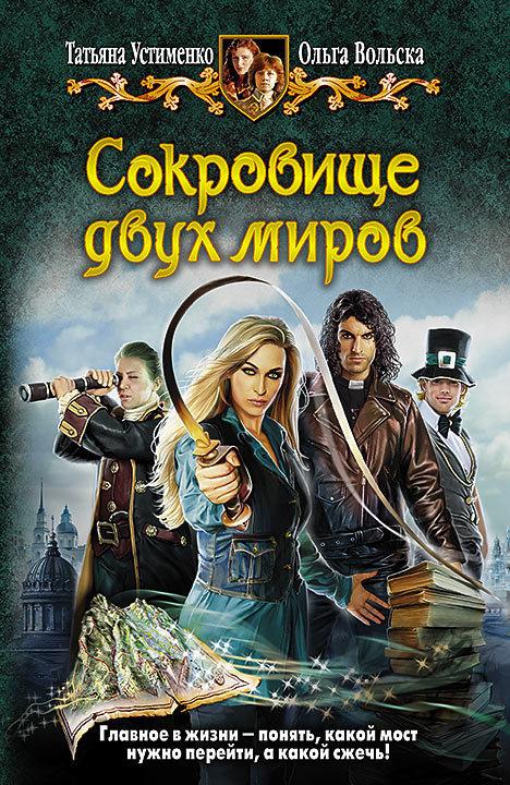Татьяна Устименко Сокровище двух миров сергей садов рыцарь двух миров