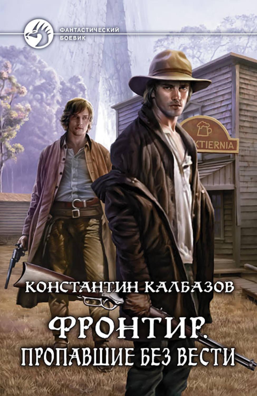 Константин калбазов скачать все книги
