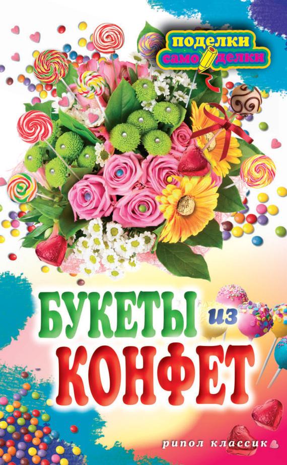 В. Н. Преображенская Букеты из конфет