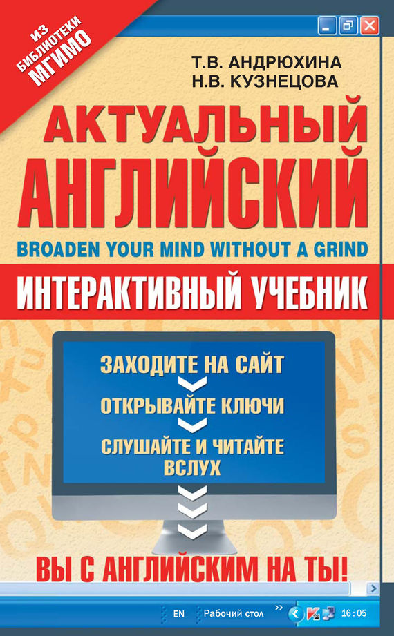 Актуальный английский / Broaden Your Mind Without a Grind. Интерактивный учебник - Н. В. Кузнецова