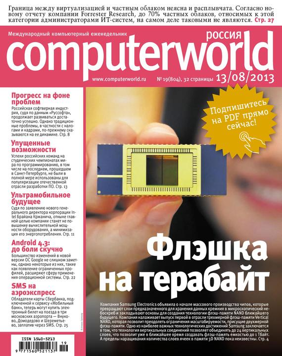 Журнал Computerworld Россия №19/2013