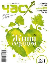 - Час X. Журнал для устремленных. &#84703/2013