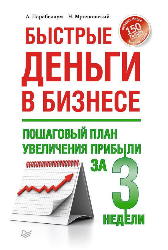 Быстрые деньги в бизнесе. Пошаговый план увеличения прибыли за 3 недели - Николай Мрочковский
