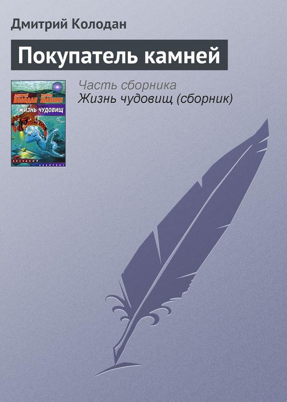 занимательное описание в книге Дмитрий Колодан