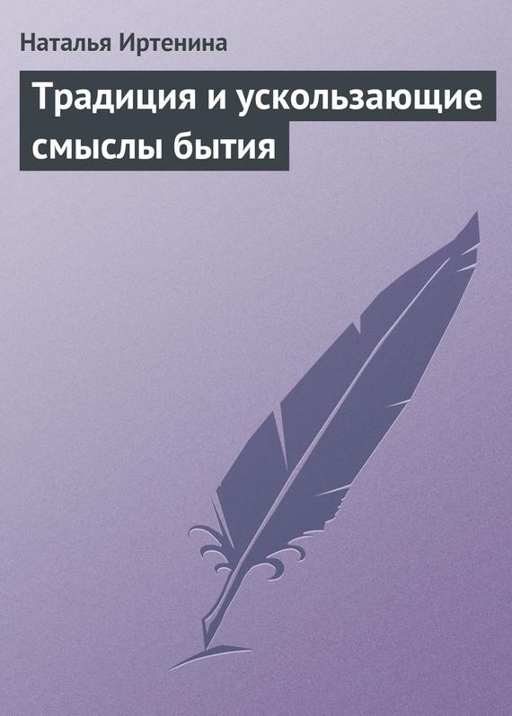 Традиция и ускользающие смыслы бытия LitRes.ru 5.000