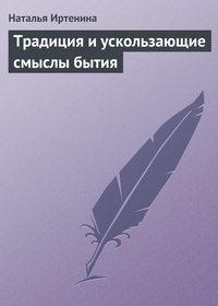 - Традиция и ускользающие смыслы бытия