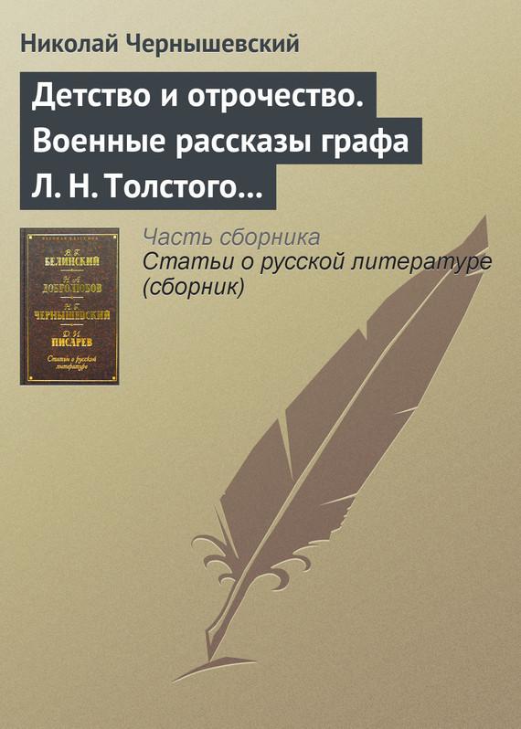 Детство и отрочество. Военные рассказы графа Л. Н. Толстого (статья) LitRes.ru 0.000