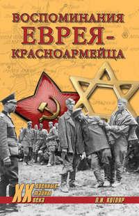 Котляр, Леонид  - Воспоминания еврея-красноармейца (сборник)