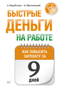 Мрочковский, Николай  - Быстрые деньги на работе. Как за 9 дней повысить зарплату