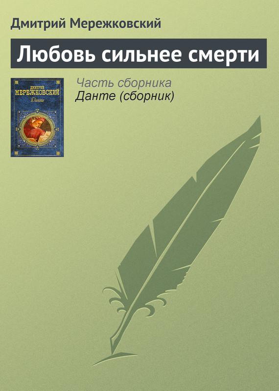 яркий рассказ в книге Дмитрий Сергеевич Мережковский