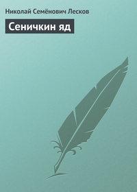 Лесков, Николай  - Сеничкин яд